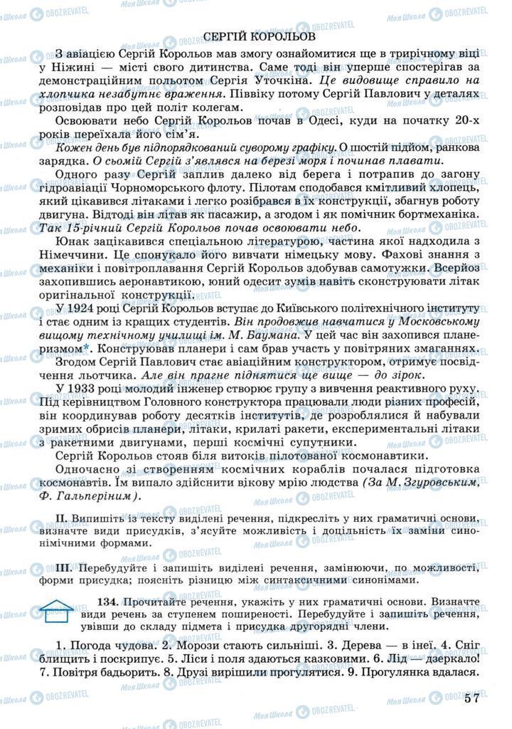 Учебники Укр мова 11 класс страница 57
