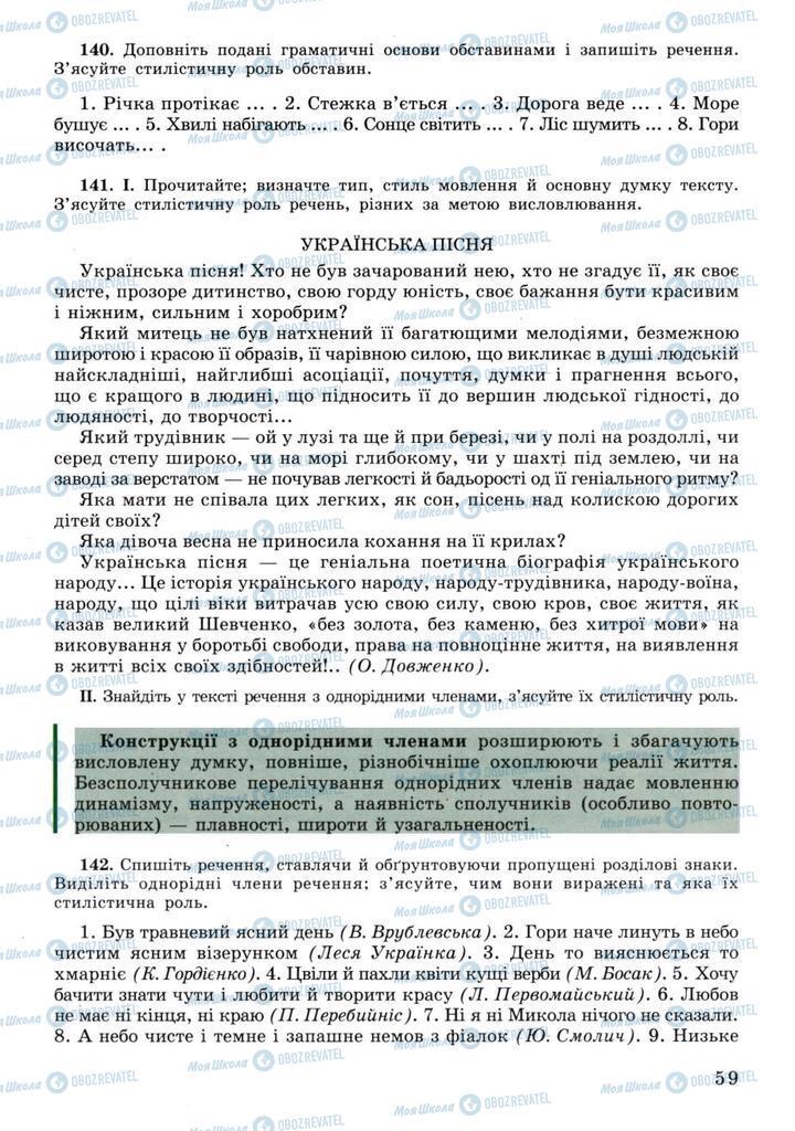 Підручники Українська мова 11 клас сторінка 59
