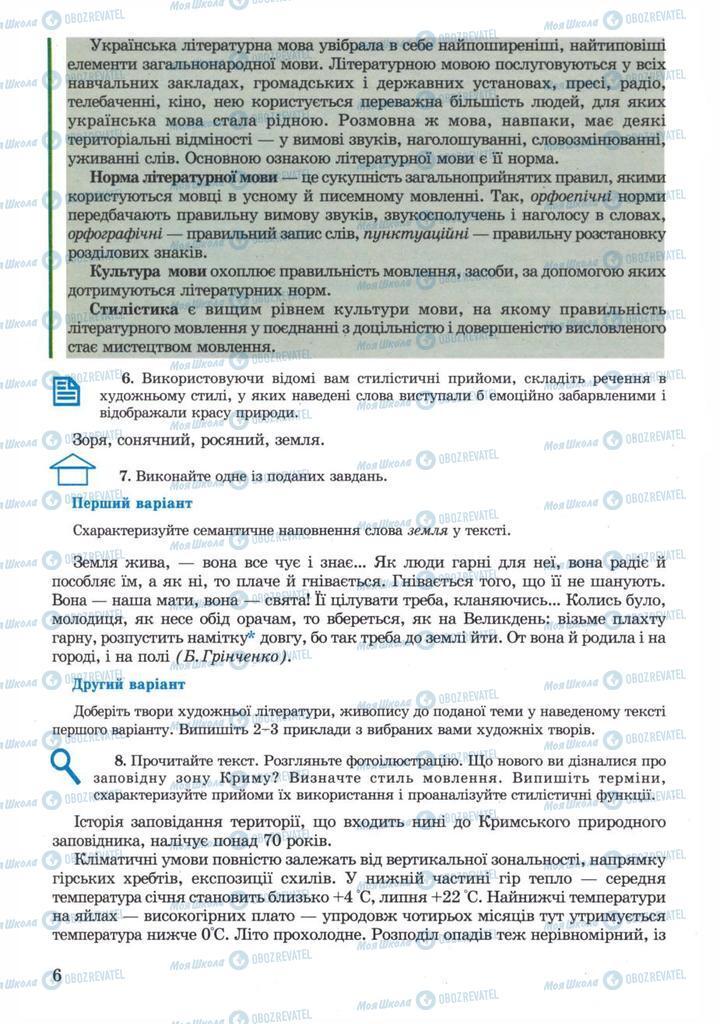 Учебники Укр мова 11 класс страница 6