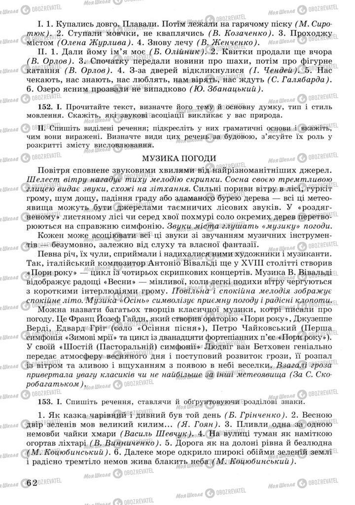 Підручники Українська мова 11 клас сторінка 62
