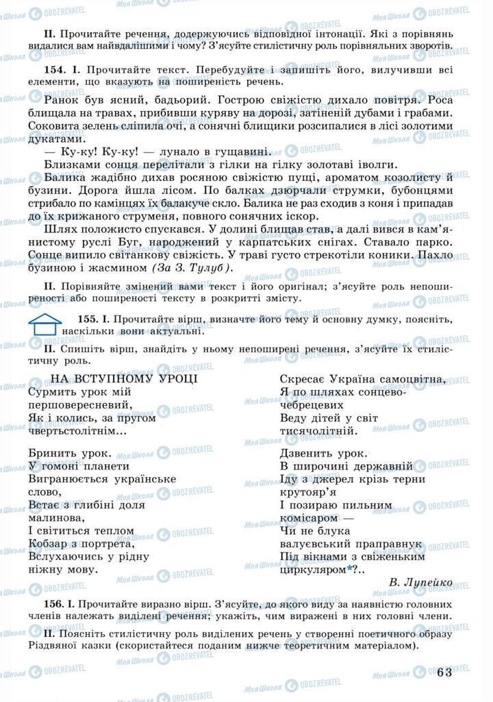 Підручники Українська мова 11 клас сторінка 63