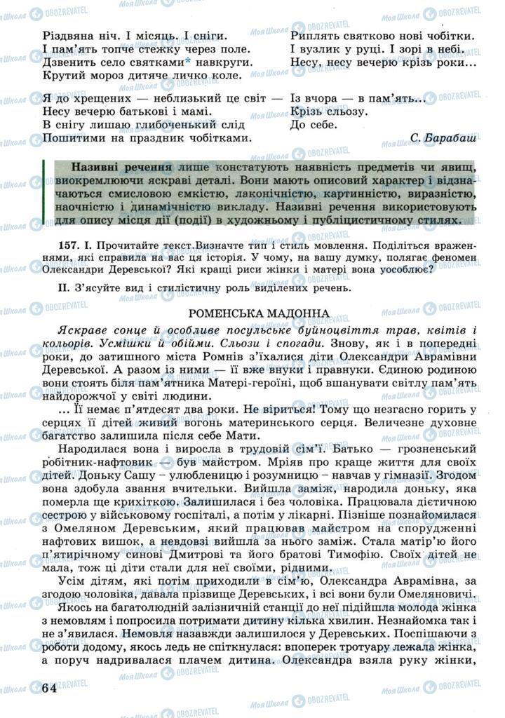 Підручники Українська мова 11 клас сторінка 64