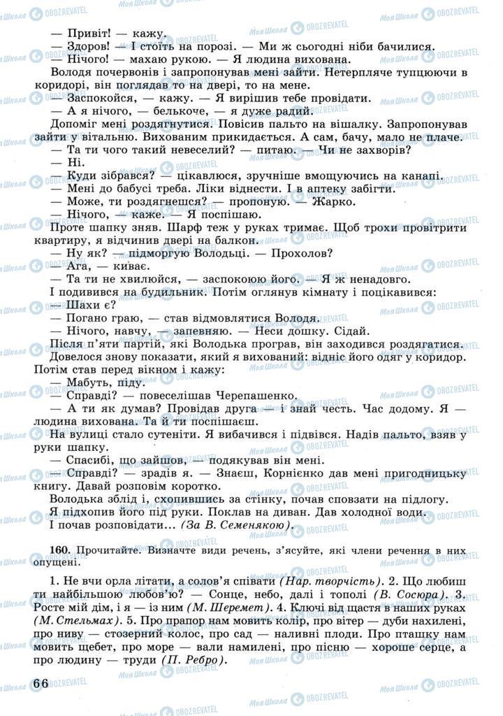 Учебники Укр мова 11 класс страница 66