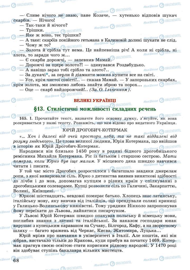 Учебники Укр мова 11 класс страница 68