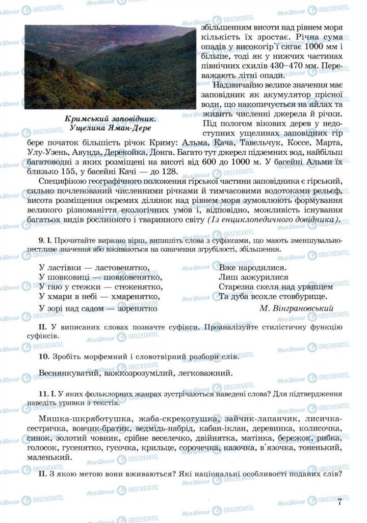 Учебники Укр мова 11 класс страница 7