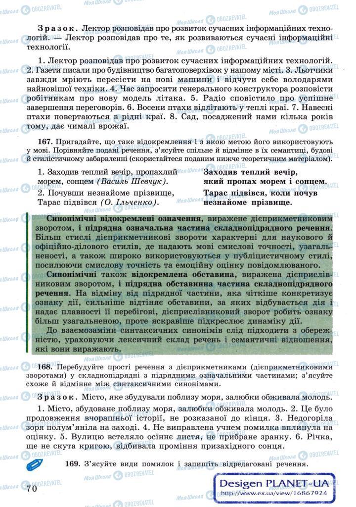 Учебники Укр мова 11 класс страница 70