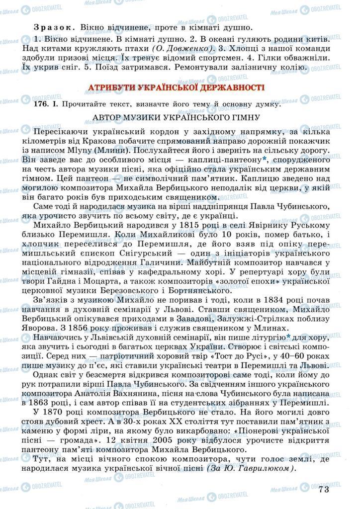 Підручники Українська мова 11 клас сторінка 73