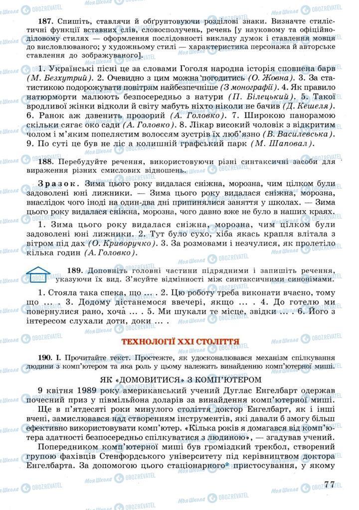 Підручники Українська мова 11 клас сторінка 77