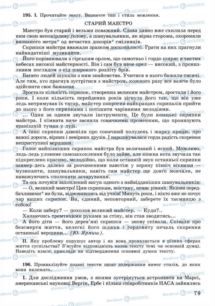 Підручники Українська мова 11 клас сторінка 79