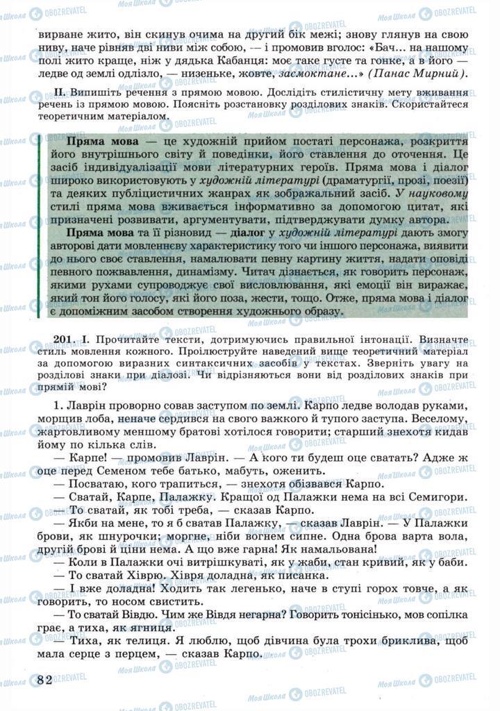 Учебники Укр мова 11 класс страница 82