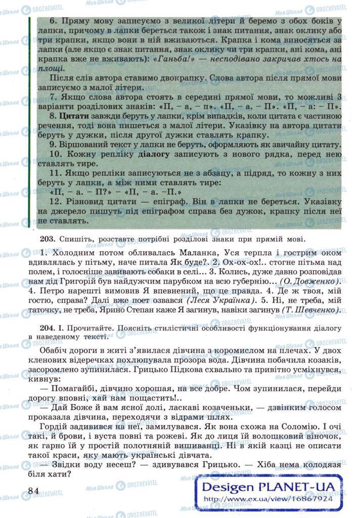 Учебники Укр мова 11 класс страница 84