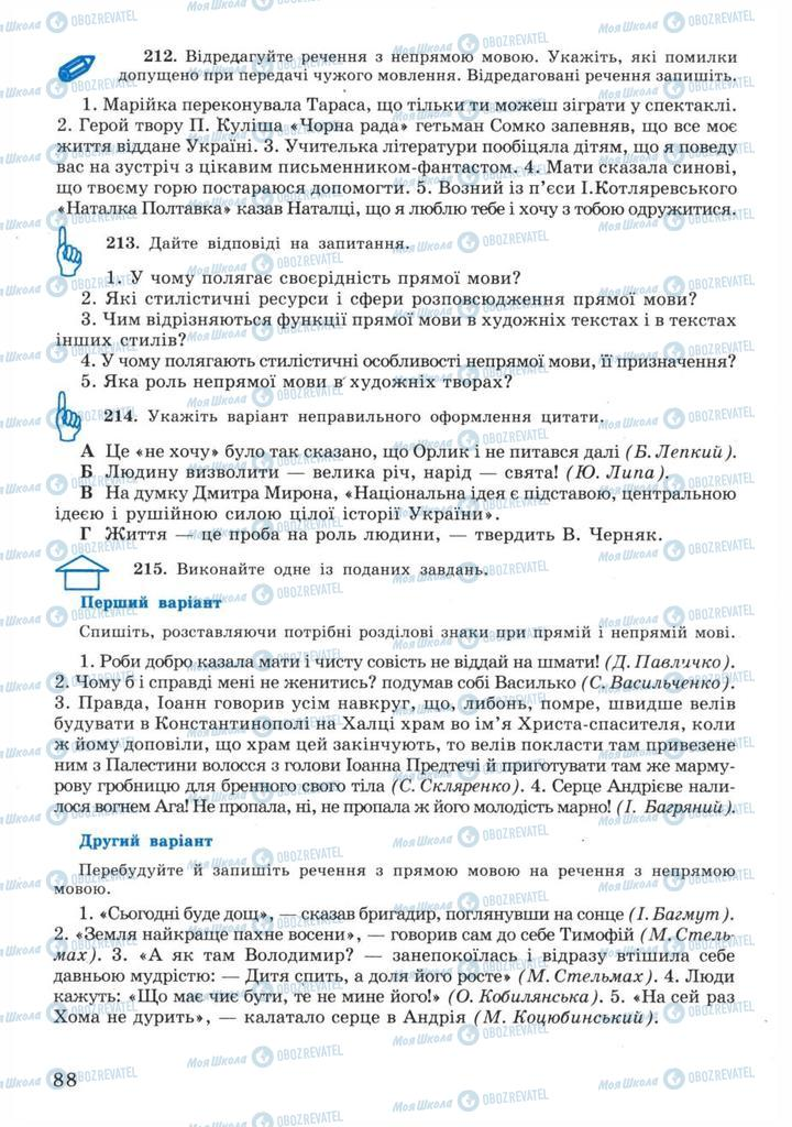 Учебники Укр мова 11 класс страница 88