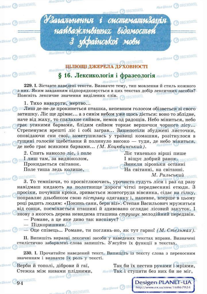 Учебники Укр мова 11 класс страница  94