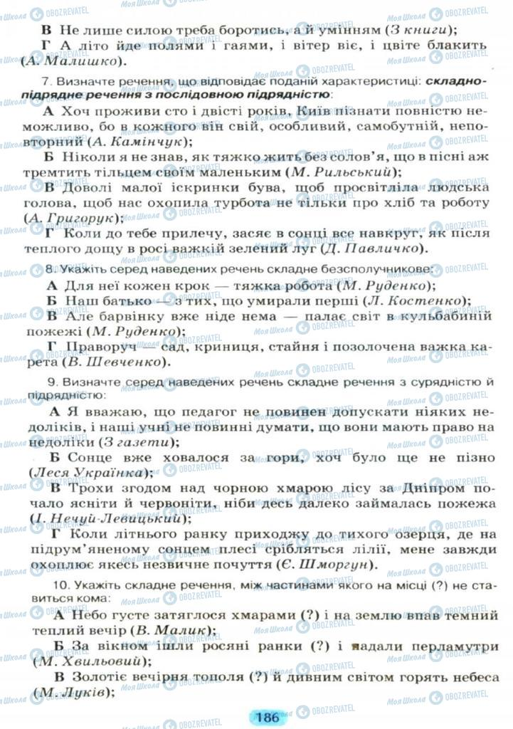 Учебники Укр мова 11 класс страница  186