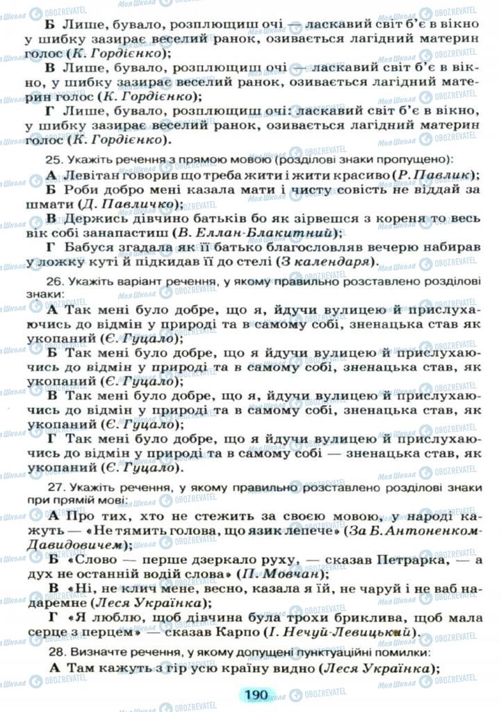 Учебники Укр мова 11 класс страница  190