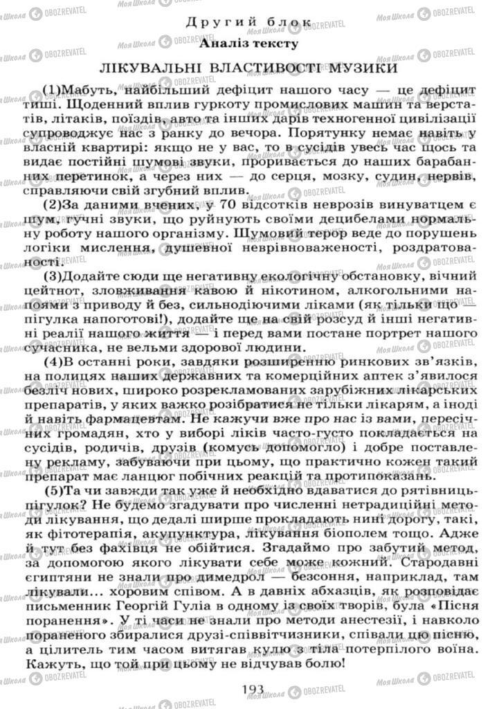 Учебники Укр мова 11 класс страница  193