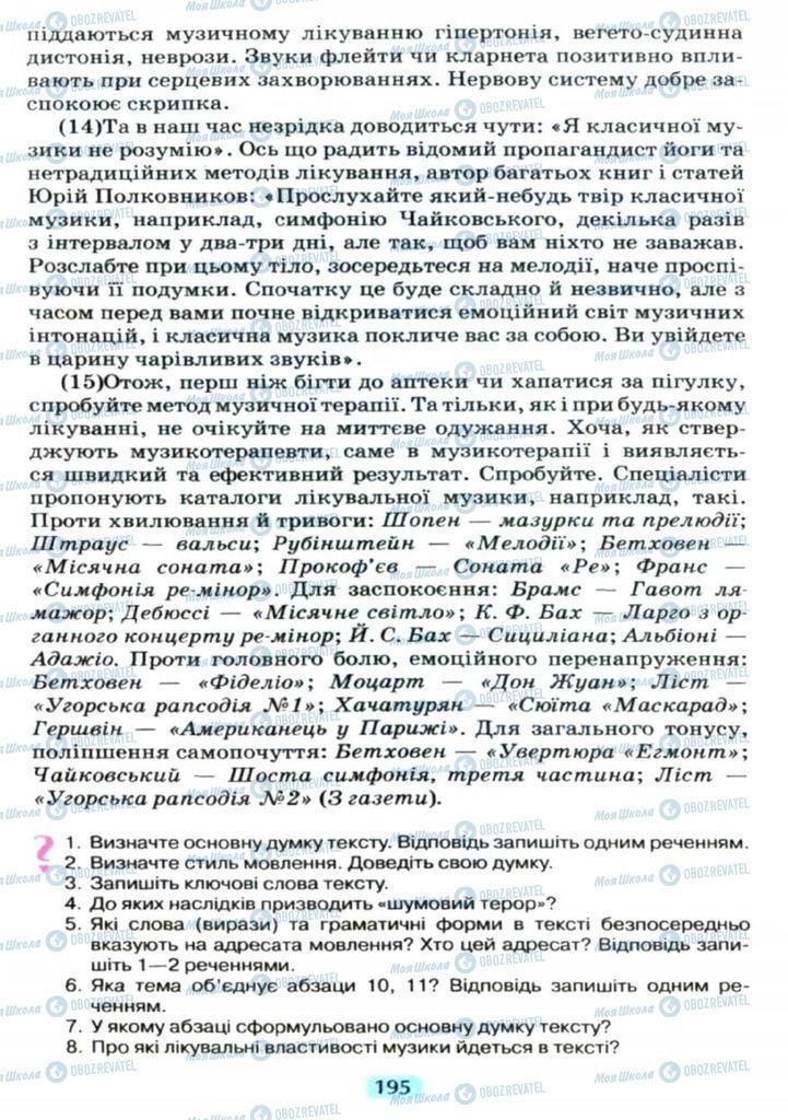Учебники Укр мова 11 класс страница  195