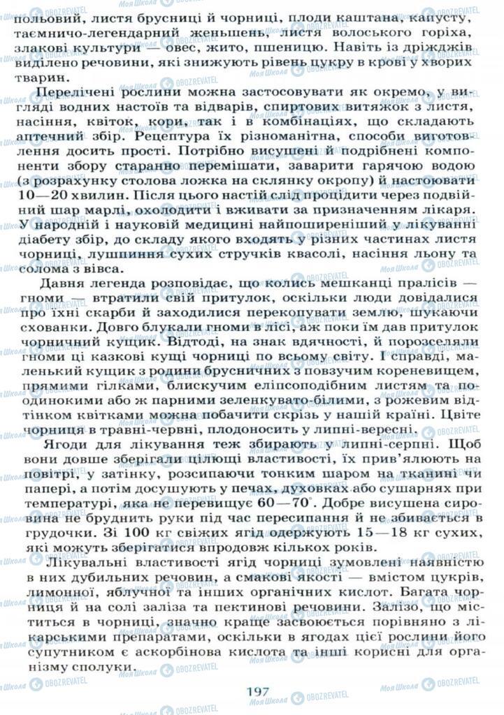 Учебники Укр мова 11 класс страница  197