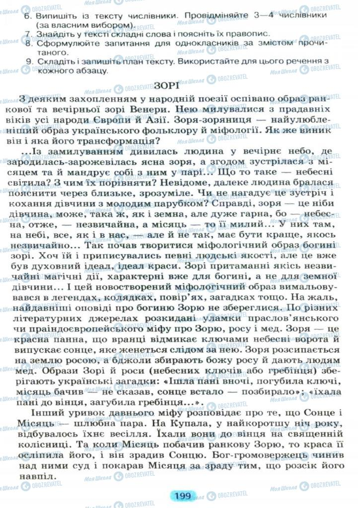 Учебники Укр мова 11 класс страница  199