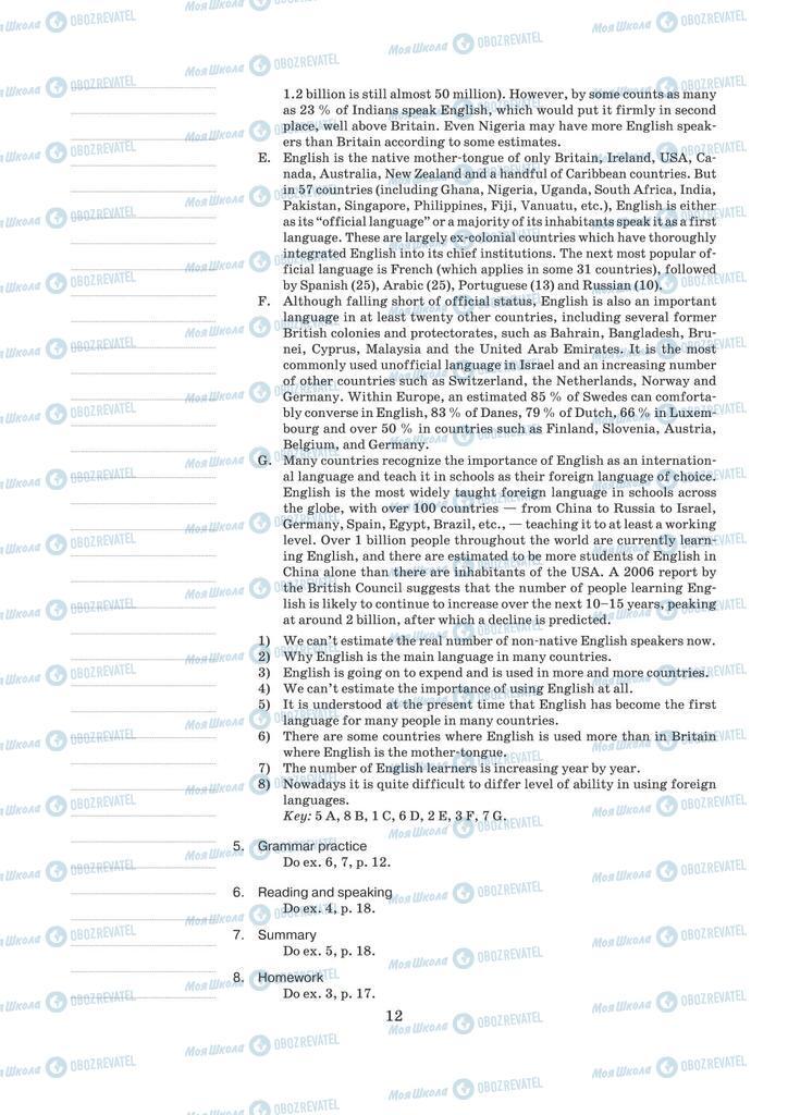 Підручники Англійська мова 11 клас сторінка 12