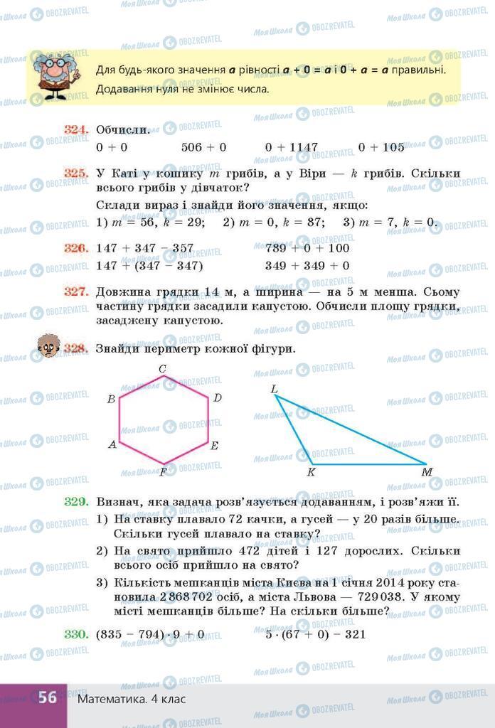 ГДЗ Математика 4 класс страница  56