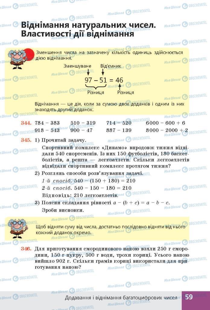 ГДЗ Математика 4 класс страница  59