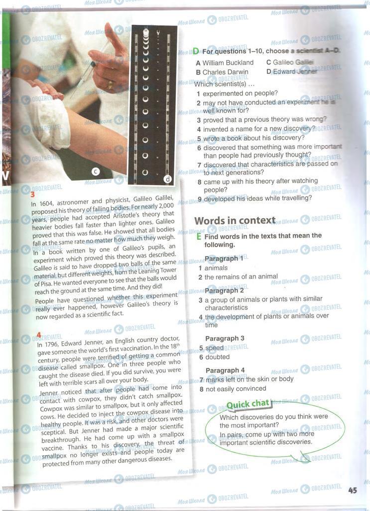 Підручники Англійська мова 11 клас сторінка 45