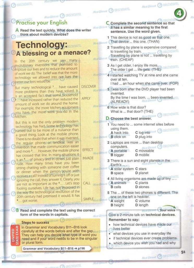 Підручники Англійська мова 11 клас сторінка 51