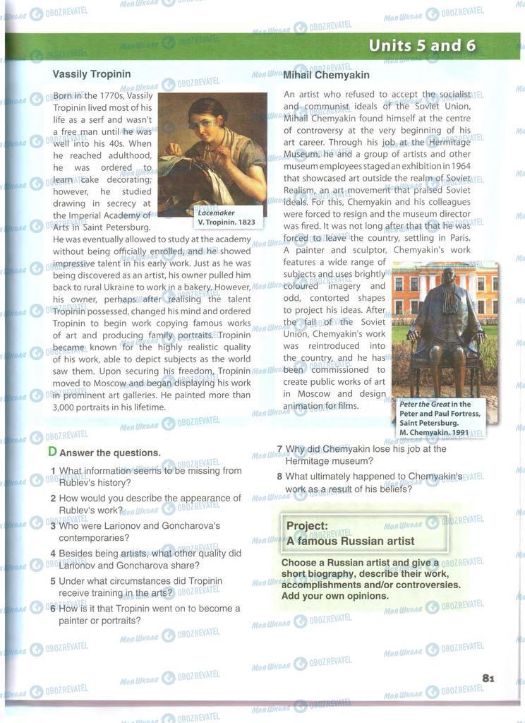 Підручники Англійська мова 11 клас сторінка 81