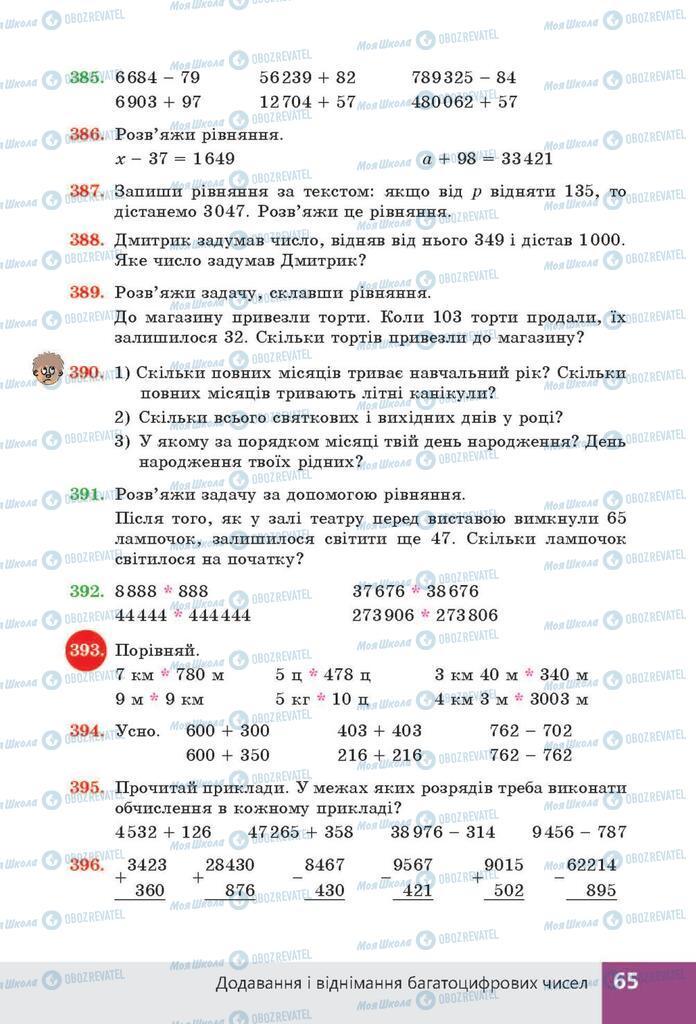 ГДЗ Математика 4 класс страница  65