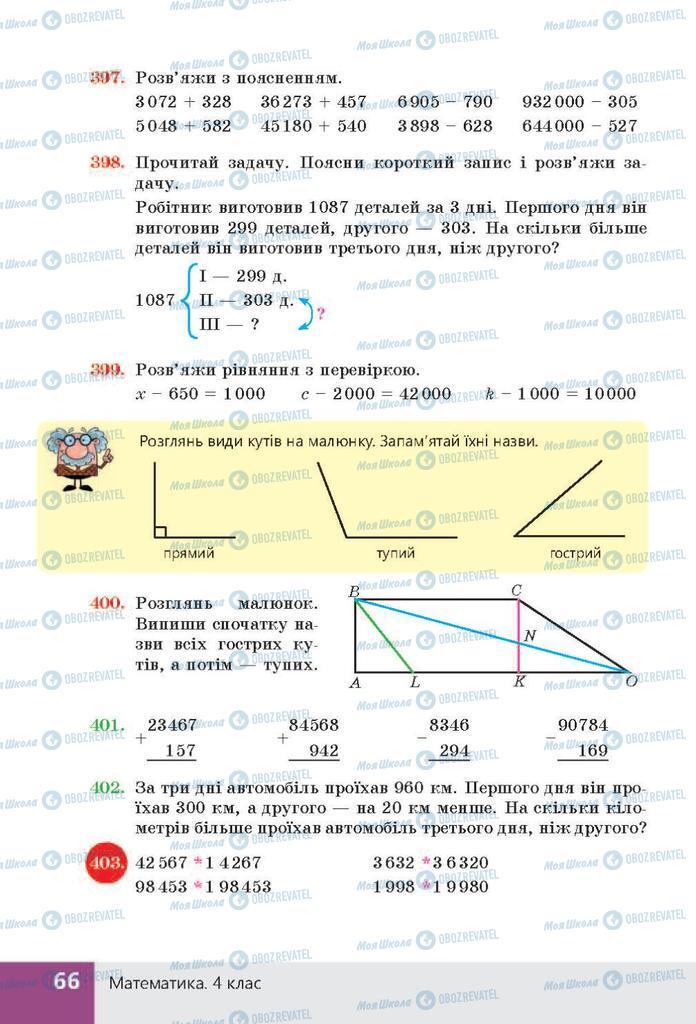 ГДЗ Математика 4 класс страница  66