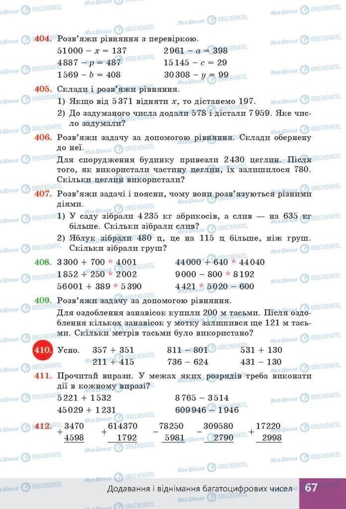 ГДЗ Математика 4 класс страница  67