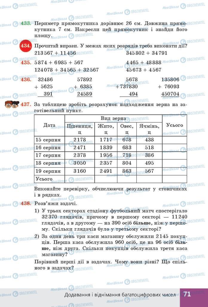 ГДЗ Математика 4 клас сторінка  71