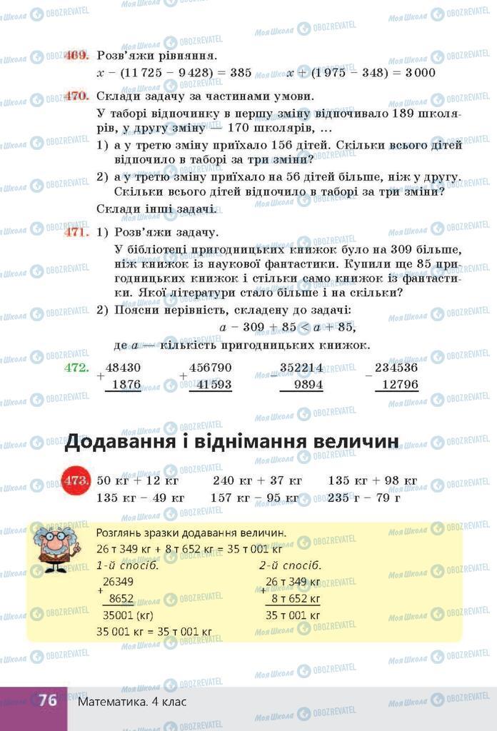 ГДЗ Математика 4 класс страница  76