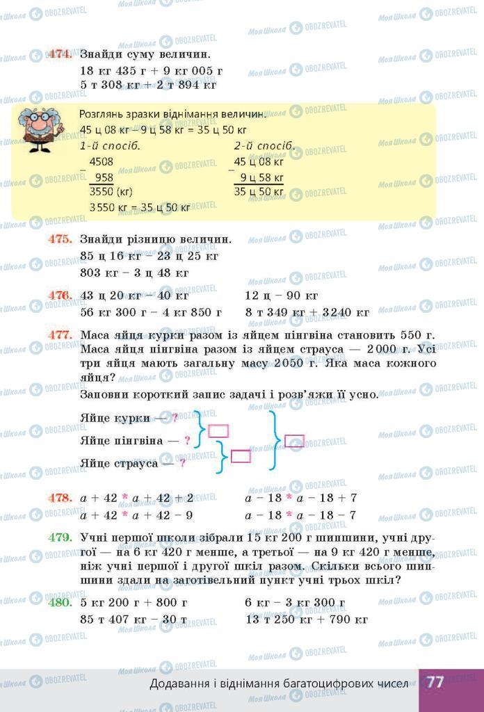 ГДЗ Математика 4 клас сторінка  77