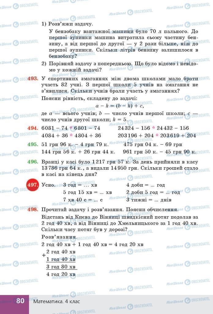 ГДЗ Математика 4 класс страница  80