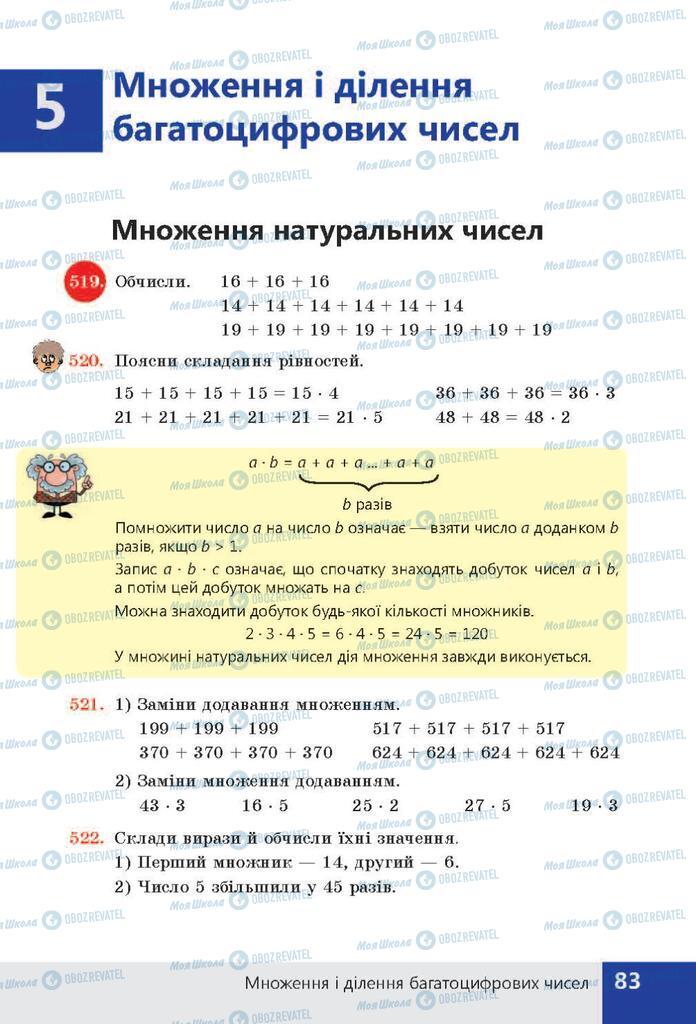 ГДЗ Математика 4 класс страница  83