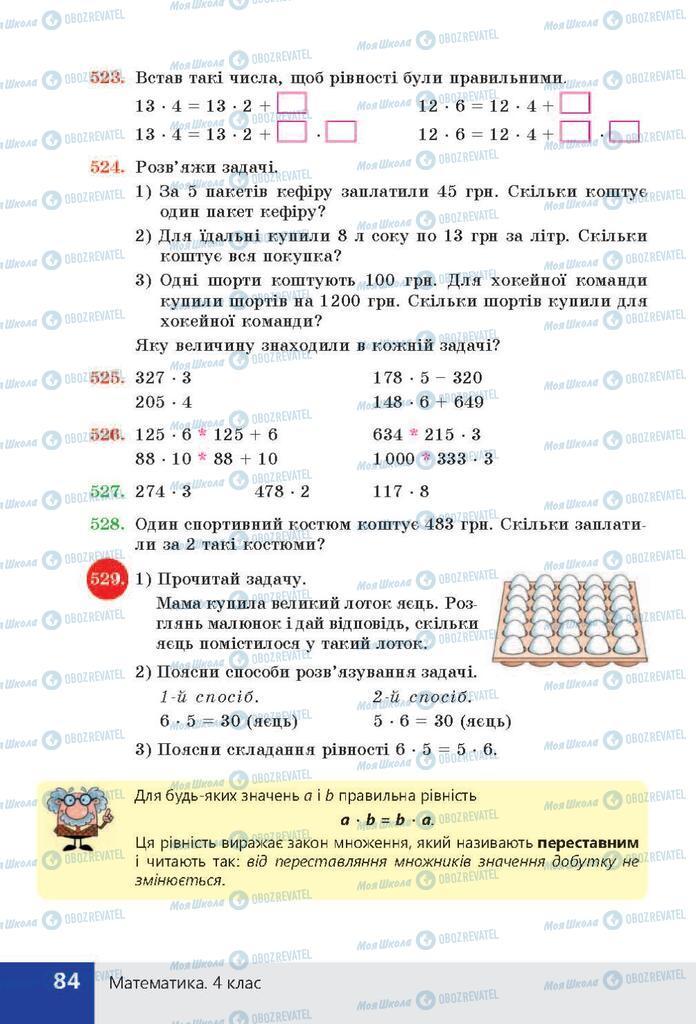ГДЗ Математика 4 класс страница  84