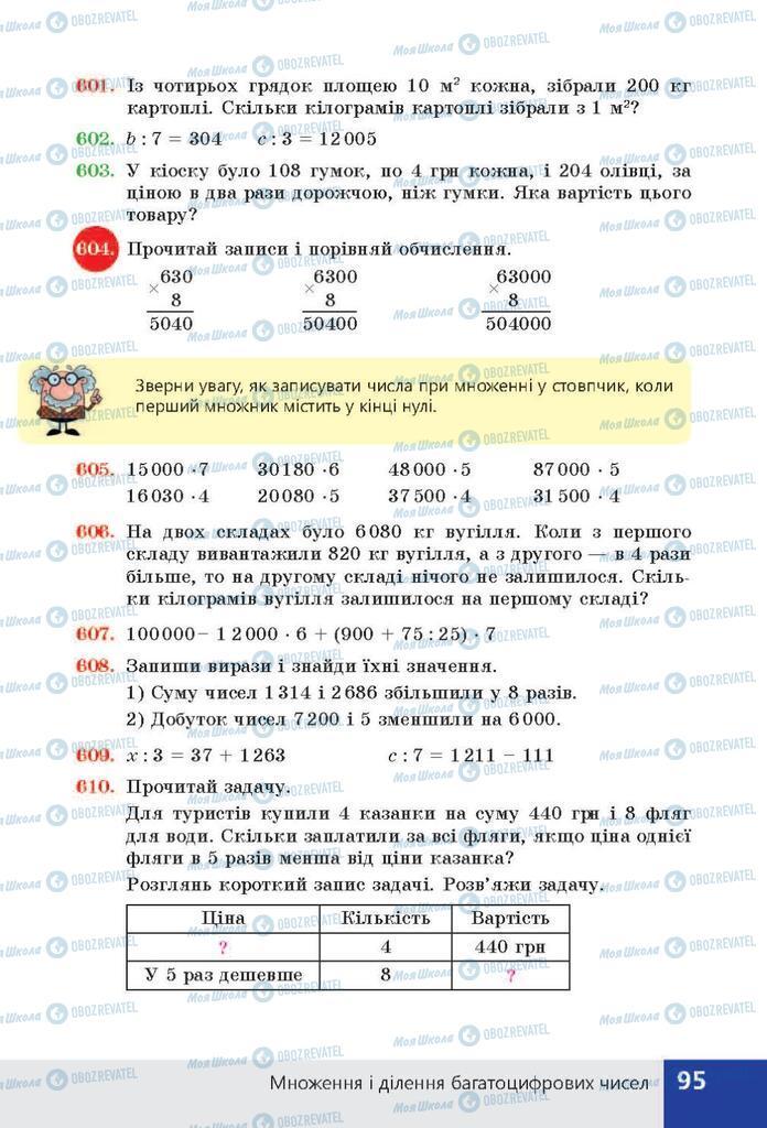 ГДЗ Математика 4 класс страница  95