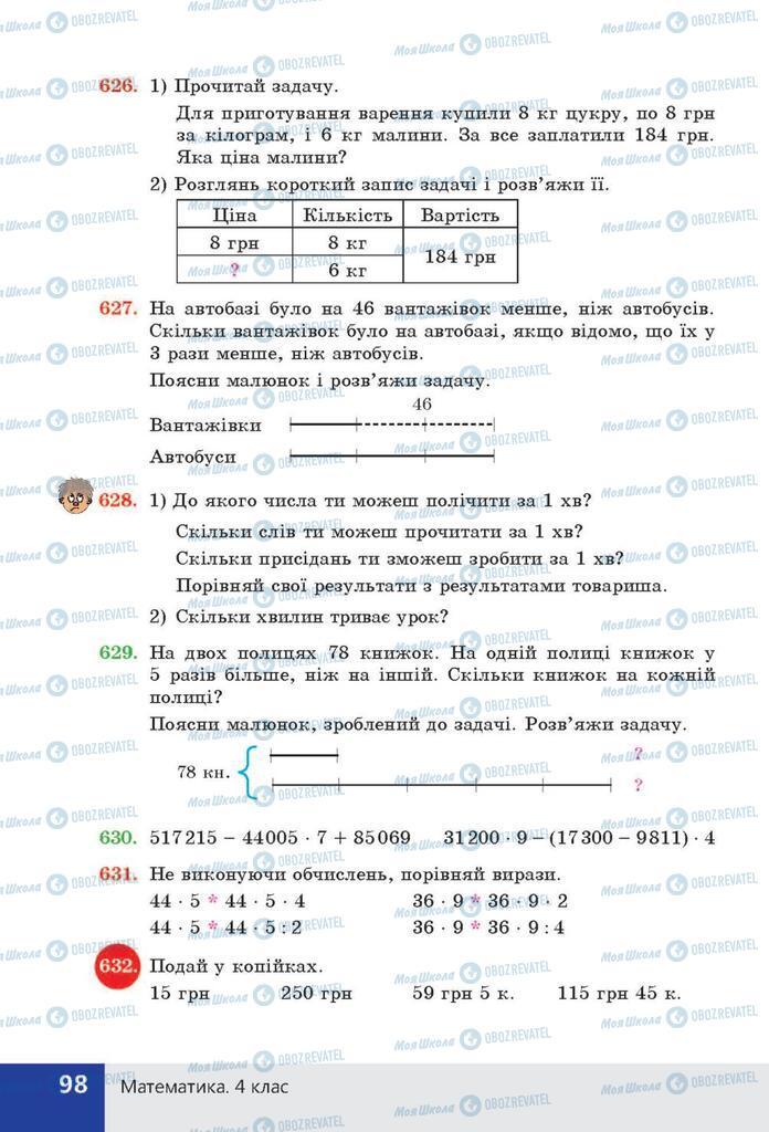 ГДЗ Математика 4 класс страница  98