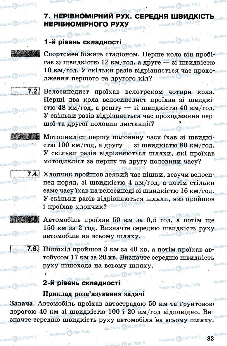 Підручники Фізика 7 клас сторінка 33