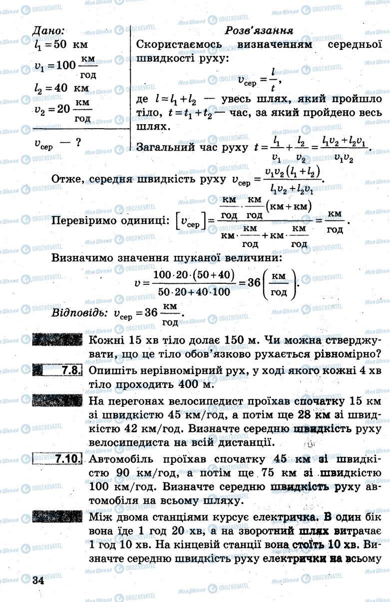 Підручники Фізика 7 клас сторінка 34