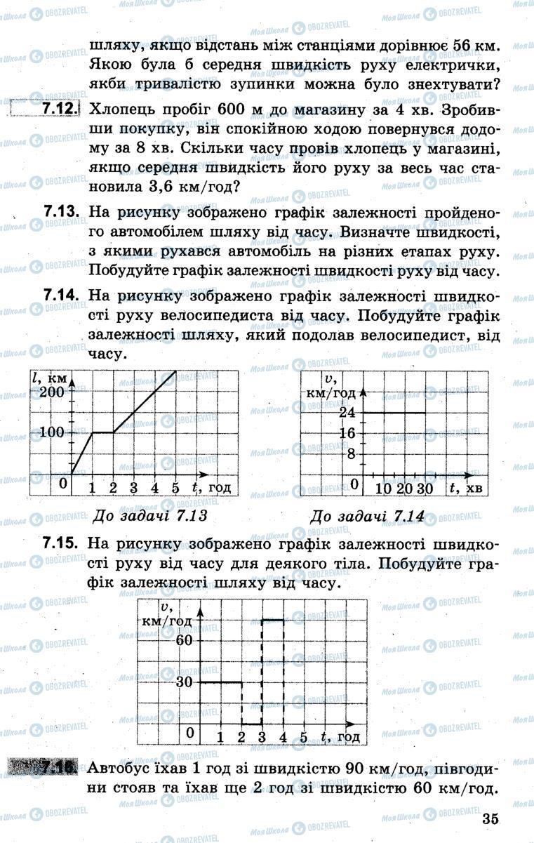 Підручники Фізика 7 клас сторінка 35