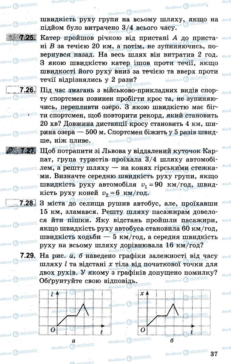 Учебники Физика 7 класс страница 37