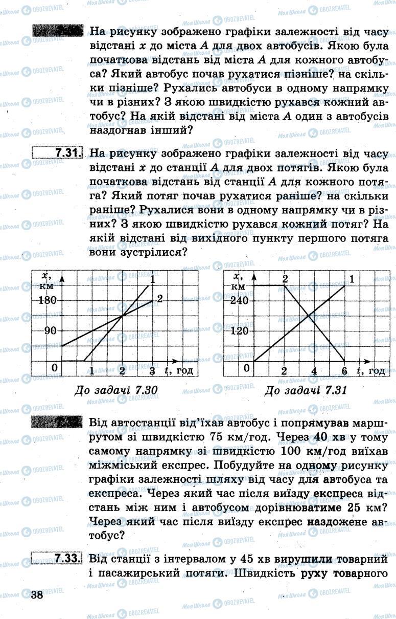 Підручники Фізика 7 клас сторінка 38