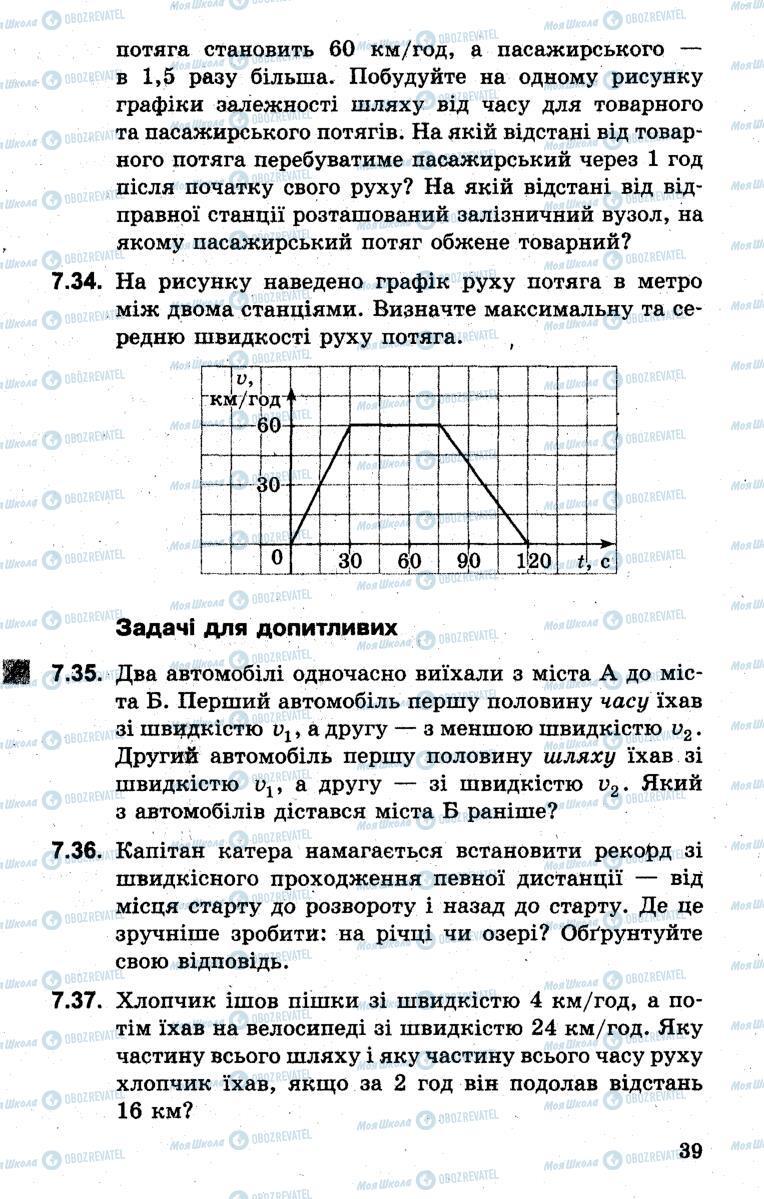 Підручники Фізика 7 клас сторінка 39