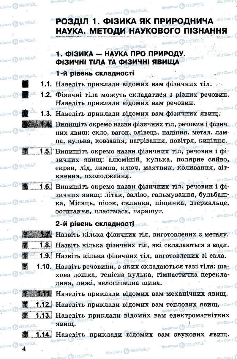 Учебники Физика 7 класс страница  4