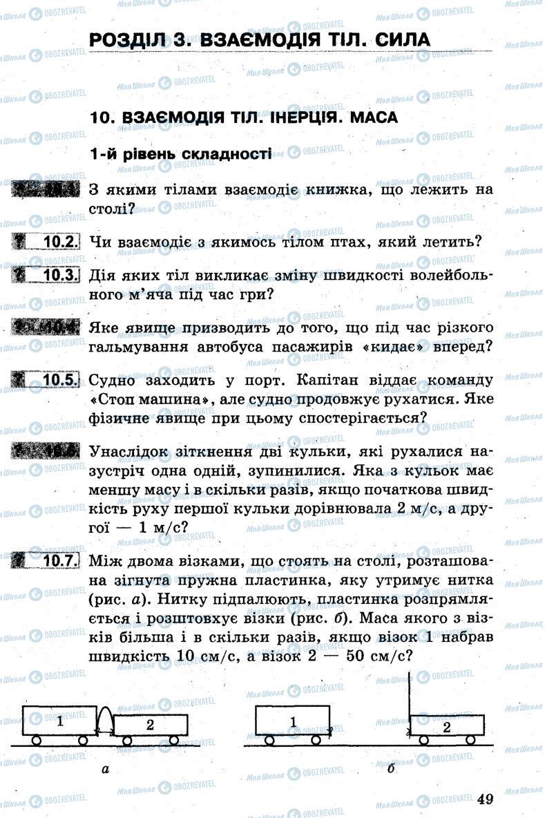 Учебники Физика 7 класс страница  49
