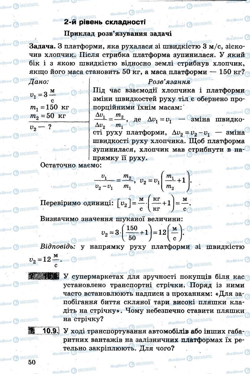 Підручники Фізика 7 клас сторінка 50