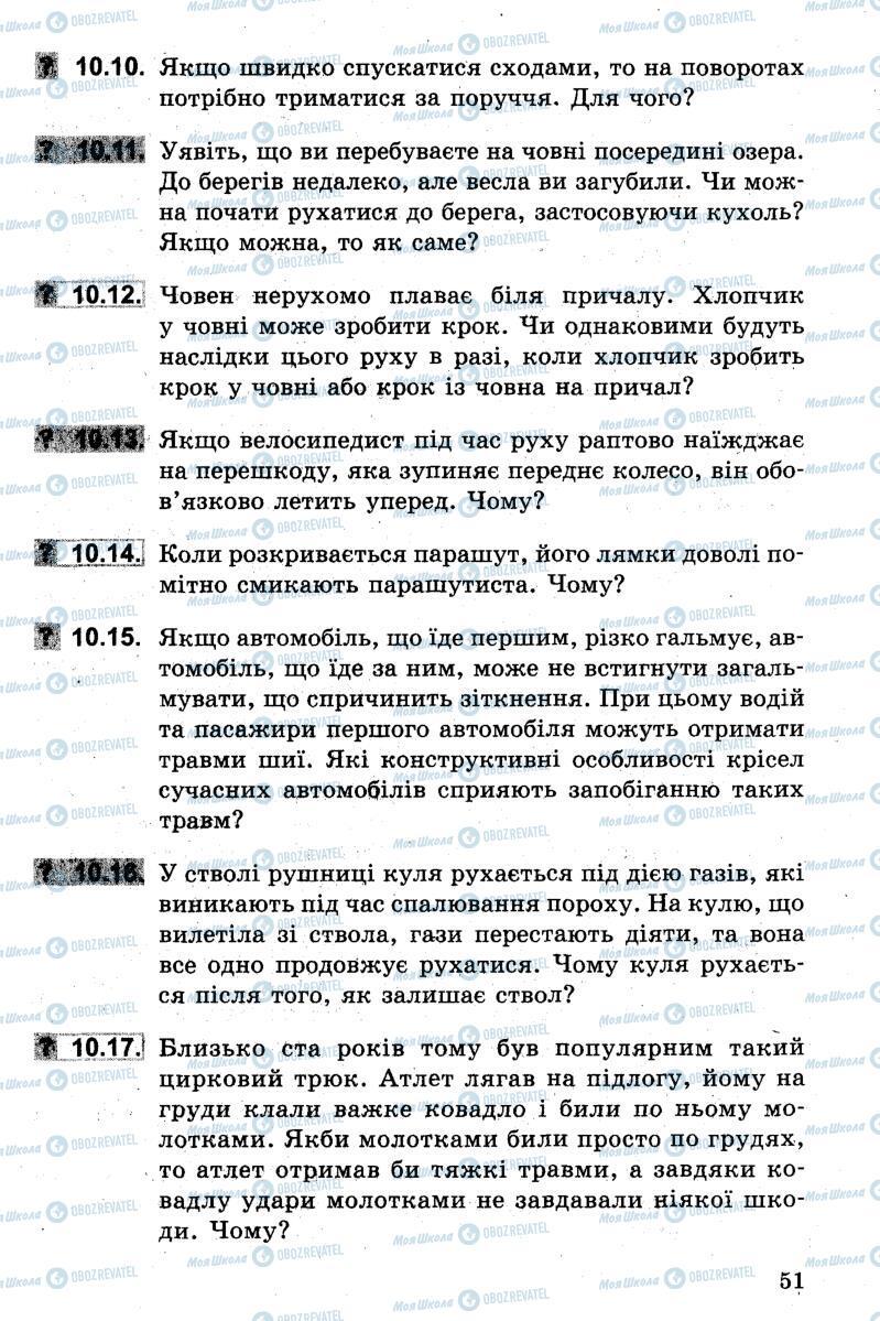 Підручники Фізика 7 клас сторінка 51